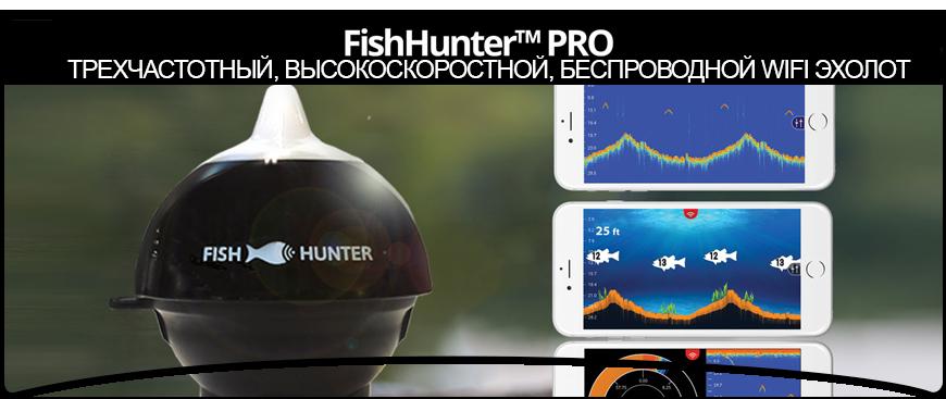 беспроводной эхолот fish hunter